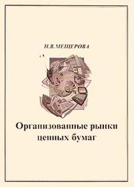 Организованные рынки ценных бумаг, Н. В. Мещерова