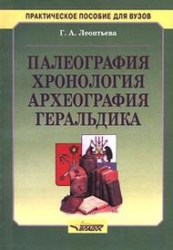 Палеография, хронология, археография, геральдика, Г. А. Леонтьева