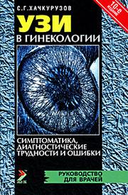 УЗИ в гинекологии. Симптоматика, диагностические трудности и ошибки, С. Г. Хачкурузов