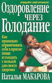 Оздоровление через голодание, Наталья Макарова