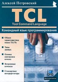 Командный язык программирования TCL (Tool Command Language), Алексей Петровский