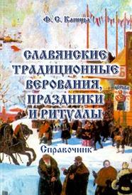 Славянские традиционные верования, праздники и ритуалы, Ф. С. Капица