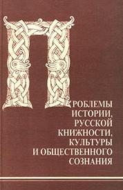 Проблемы истории, русской книжности, культуры и общественного сознания,