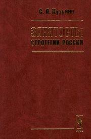Занятость: стратегии России, С. А. Кузьмин