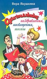 Оригинальные поздравления, посвящения, тосты, Вера Якушкина