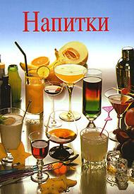 Напитки, Лаура Конти