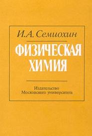 Физическая химия, И. А. Семиохин