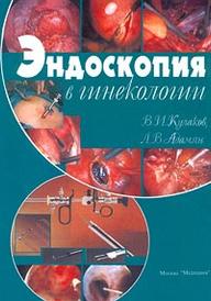 Эндоскопия в гинекологии, В. И. Кулаков, Л. В. Адамян