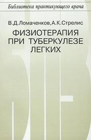 Физиотерапия при туберкулезе легких, В. Д. Ломаченков, А. К. Стрелис