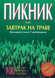 Пикник, или Завтрак на траве. Кулинарная книга в фотографиях, Гусейн Гусейнзаде