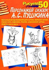 Рисуем 50 персонажей сказок А. С. Пушкина,