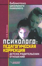 Психолого-педагогическая коррекция детско-родительских отношений, Н. Ю. Синягина