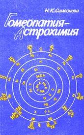 Гомеопатия-астрохимия, Н. К. Симеонова