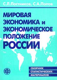 Мировая экономика и экономическое положение России. Сборник статистических материалов, С. Л. Постников, С. А. Попов
