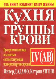 Кухня группы крови IV (AB), Питер Д`Адамо, Кэтрин Уитни