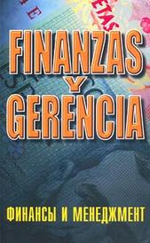 Финансы и менеджмент/Finanzas y Gerencia, Т. В. Седова