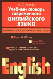Учебный словарь современного английского языка/The Advanced Learner`s Dictionary of Current English, А. С. Хорнби