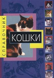 Кошки. Справочник, Капра А.