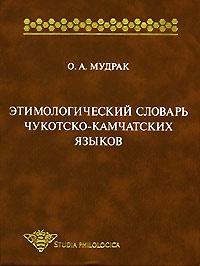 Этимологический словарь чукотско-камчатских языков, О. А. Мудрак