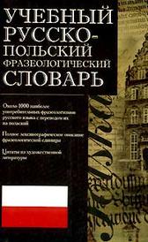 Учебный русско-польский фразеологический словарь, А. И. Молотков, В. Цеслиньска