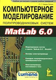 Компьютерное моделирование полупроводниковых систем в MatLab 6.0 + дискета, С. Г. Герман-Галкин