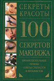 100 секретов макияжа,