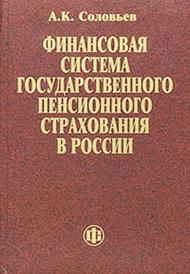 Финансовая система государственного пенсионного страхования в России,