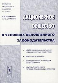 Акционерное общество в условиях обновленного законодательства, Г. В. Алексеев, А. С. Семенов