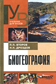 Биогеография. Учебник для вузов, П. П. Второв, Н. Н. Дроздов
