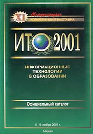 XI Международная конференция-выставка `Информационные технологии в образовании`. Официальный каталог (+ CD-ROM),