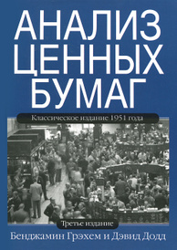 Анализ ценных бумаг, Бенджамин Грэхем, Дэвид Додд