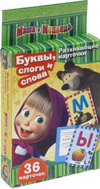 Маша и Медведь. Буквы, слоги и слова (набор из 36 карточек),