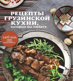 Рецепты грузинской кухни, которые вы любите,