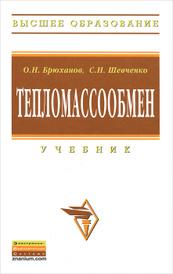 Тепломассообмен, О. Н. Брюханов, С. Н. Шевченко