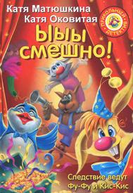 Ыыы смешно!, Катя Матюшкина, Катя Оковитая