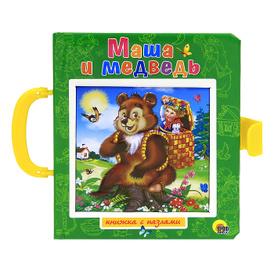 Маша и медведь. Книжка-пазл,
