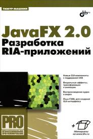 JavaFX 2.0. Разработка RIA-приложений, Тимур Машнин