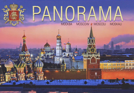 Панорамы Москвы / Panoramic Views of Moscow / Vues panoramiques de Moscou / Panoramen von Moskau,