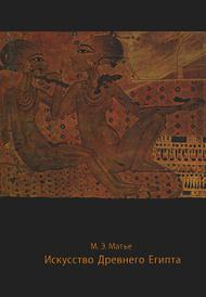 Искусство Древнего Египта, М. Э. Матье