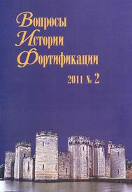 Вопросы истории фортификации, №2, 2011,