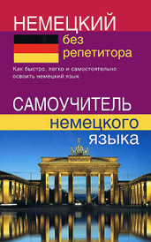 Немецкий без репетитора. Самоучитель немецкого языка, Н. В. Зимина
