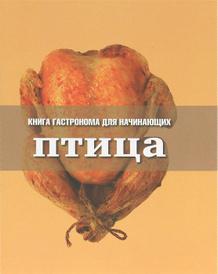 Книга Гастронома для начинающих. Птица, Ирина Тараторина