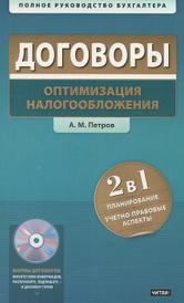 Договоры. Оптимизация налогообложения (+ CD-ROM), А. М. Петров