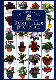Комнатные растения. Определитель,