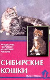 Сибирские кошки. Стандарты. Содержание. Разведение. Профилактика заболеваний, Ревокур В.И.