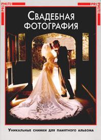 Свадебная фотография. Уникальные снимки для памятного альбома, Джонатан Хилтон