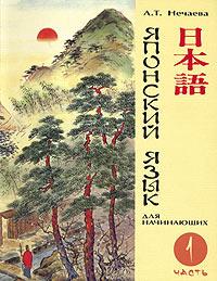 Японский язык для начинающих. Часть 1 (+ CD-ROM), Л. Т. Нечаева