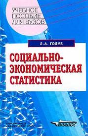 Социально-экономическая статистика, Л. А. Голуб