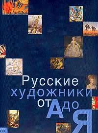 Русские художники от А до Я,