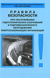 Правила безопасности при обслуживании гидротехнических сооружений и гидромеханического оборудования энергоснабжающих организаций,